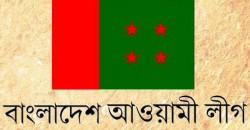 Bangladesh Awami League - বাংলাদেশ আওয়ামী লীগ