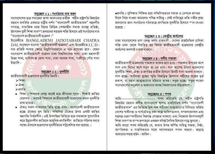 Chhatra Dal's constitution 2