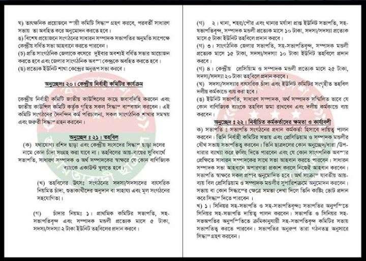 Chhatra Dal's constitution 7