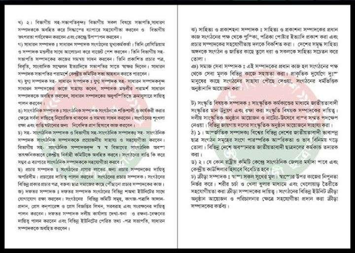 Chhatra Dal's constitution 8