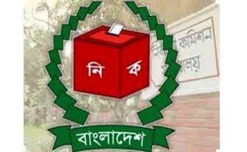 Election Commission Bangladesh-বাংলাদেশ নির্বাচন কমিশন
