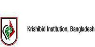 krishibid-Institution-Bangladesh - কৃষিবিদ ইনস্টিটিউশন বাংলাদেশ