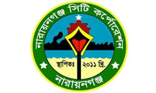 নারায়ণগঞ্জ সিটি কর্পোরেশন- Narayanganj city corporation