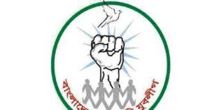 বাংলাদেশ আওয়ামী যুবলীগ ( Bangladesh Awami Jubo League )