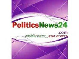 Politics News Bangladesh